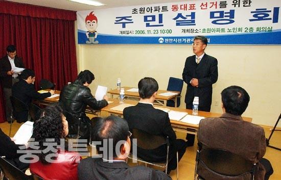 초원아파트 동대표 선거 주민설명회