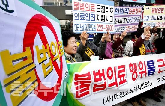 불법의료행위 근절 캠페인