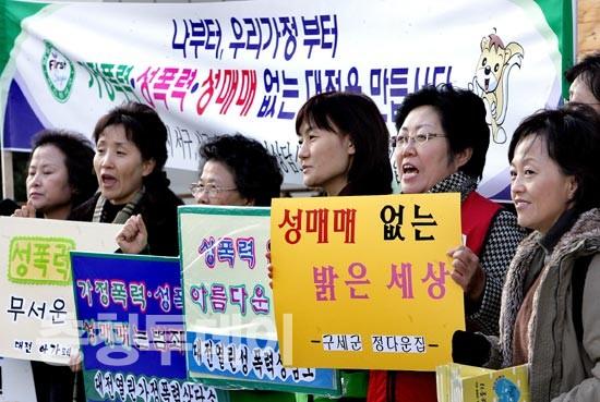 '성매매 없는 대전 만들자'