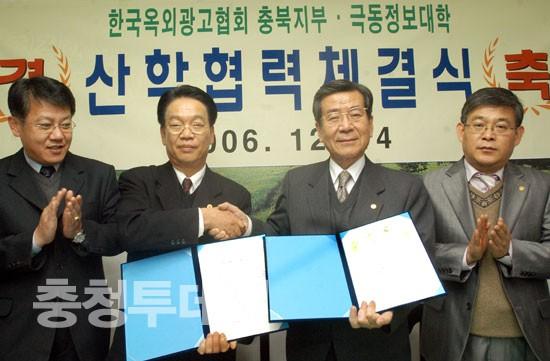 옥외광고협-극동정보대학 협약