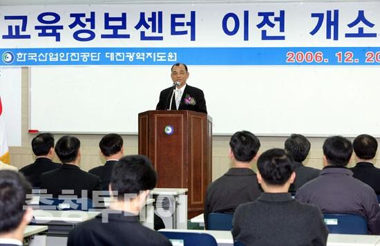 산업안전공단 대전교육정보센터 이전 개소