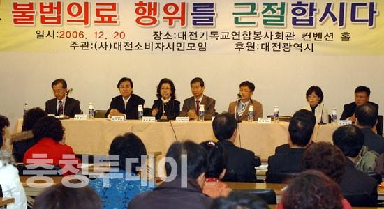 불법의료행위 근절 제안회의