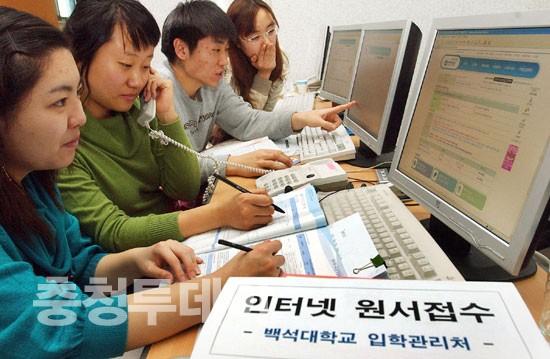 대입 인터넷 원서 접수