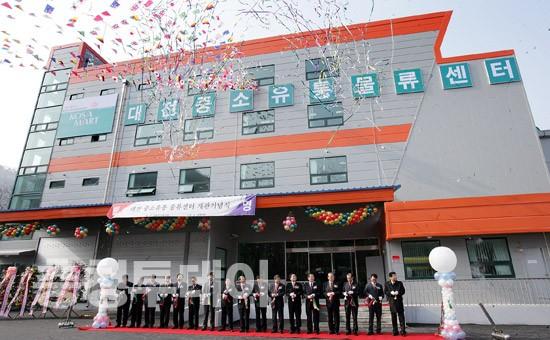 대전중소유통물류센터 오픈