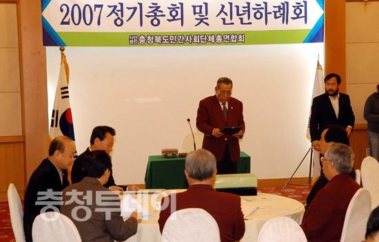 충북도민간사회단체총연합회 정기총회