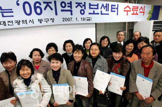 대전 동구 지역정보센터 수료식
