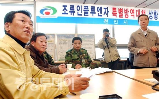 농림부장관 조류독감 천안 방문