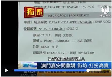 ▲ (마카오=연합뉴스) 최현석 특파원 = 마카오 오아위성TV는 김정남씨의 두번째 부인과 김한솔 군, 김솔희 양이 사는 것으로 알려진 아파트 최상층의 등기 자료를 확인한 결과 1982년 구매자에 이혜경(LI HAE GYENG)이라고 적혀 있었으며 혼인 상태 란에는 '이혼'이라고 적혀 있었다고 보도했다.      그러나 방송 영상은 오아위성TV 웹사이트에서 삭제됐다. 사진은 오야위성TV 방송 화면. [마카오 애만일보(愛瞞日報) 페이스북 캡처]