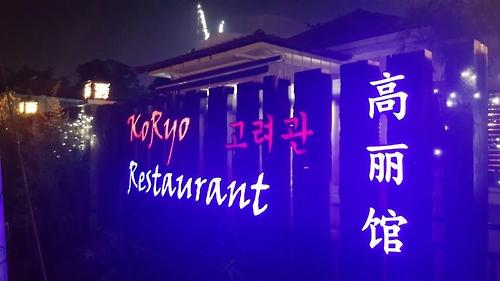 ▲ 말레이시아 쿠알라룸푸르의 유일한 북한식당인 '고려관'
