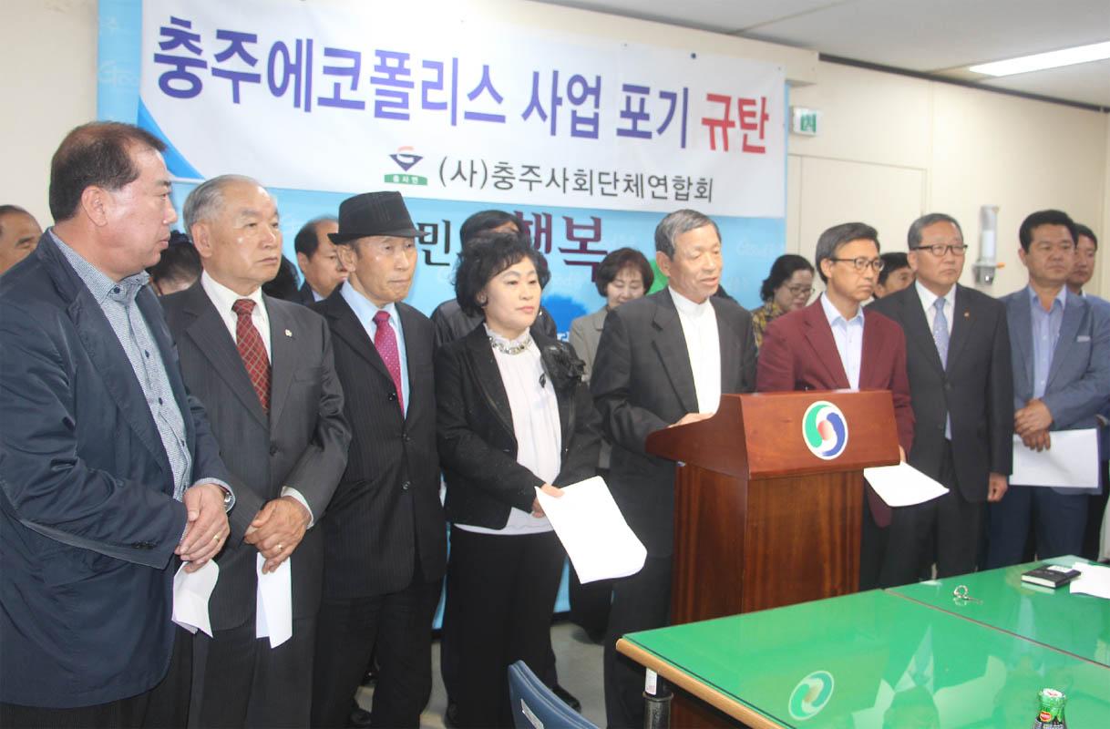 슬라이드뉴스2-충주에코폴리스.jpg