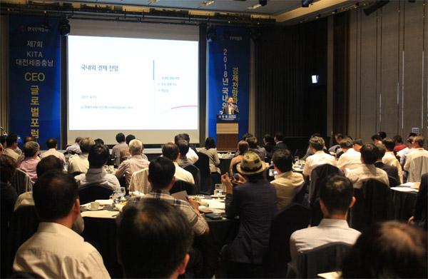 제7회 KITA 대전·세종·충남 CEO 글로벌 포럼 개최