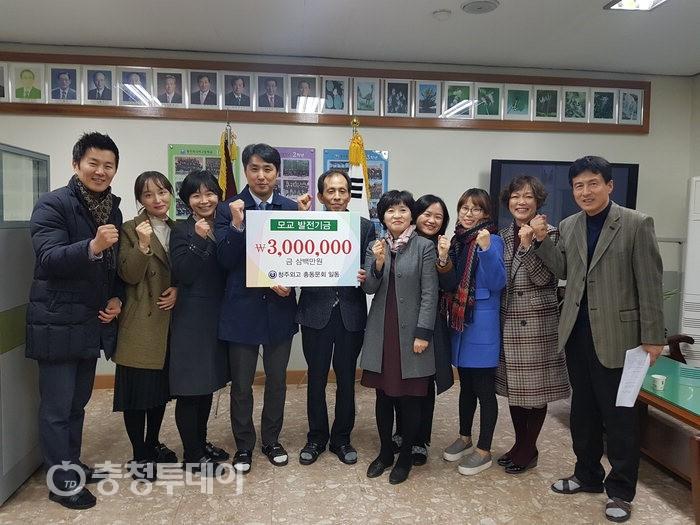 청주외고 '근거있는 자부심'…학교 동문회 정식 발족