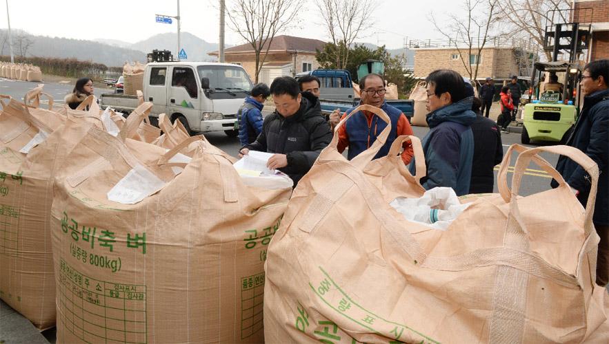 대전지역 첫 추곡수매