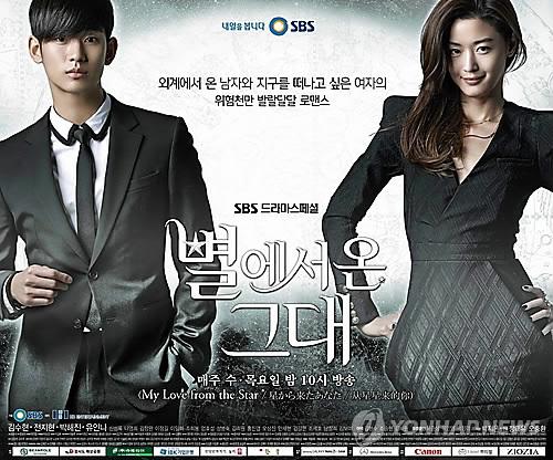 ▲ (서울=연합뉴스) SBS 드라마 '별에서 온 그대' 포스터        2014. 7.9
