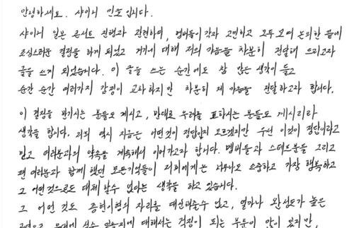 ▲ [샤이니 공식 홈페이지 캡처]