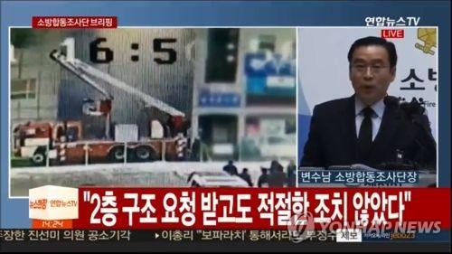 ▲ 11일 제천체육관에서 브리핑을 하고 있는 소방합동조사단 [연합뉴스TV 제공]