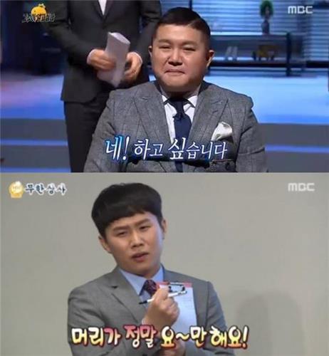 ▲ [MBC 제공]