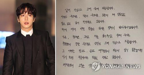 ▲ [정용화 인스타그램 캡처·연합뉴스 자료사진]