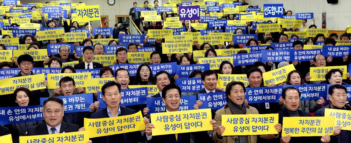 유성구청서 자치분권 개헌 촉구