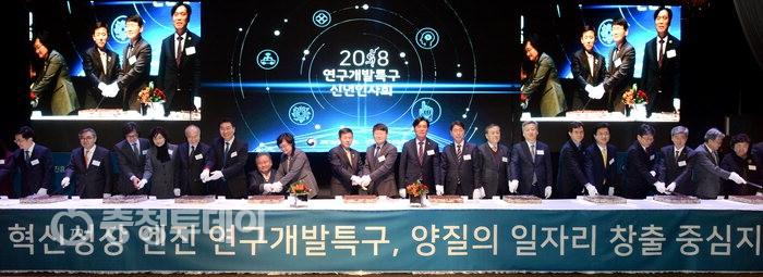 """""""변화와 혁신으로 희망찬 도약""""…2018년 연구개발특구 신년인사회"""