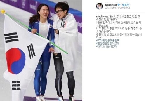 ▲ 스피드스케이팅 여자 단거리 간판 이상화(왼쪽)가 19일 자신의 SNS 계정을 통해 2018 평창동계올림픽 여자 500m 경기를 마친 소감을 밝혔다. [사진출처 이상화 인스타그램]