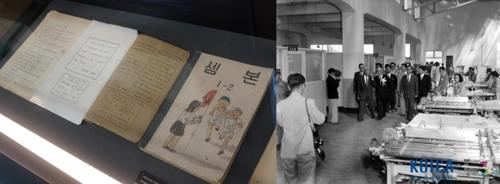 ▲ 1950년대 원조 교과서(왼쪽)와 UNKRA와 UNESCO의 도움으로 이 교과서를 인쇄한 공장.