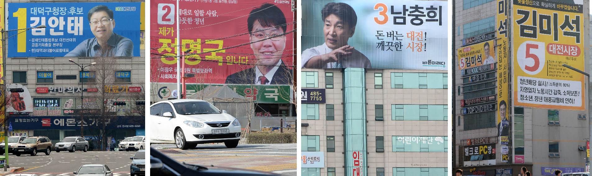 걸개그림 선거전