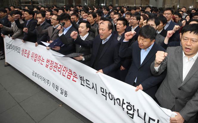슬라이드뉴스2-금호타이어법정관리반대성명.jpg