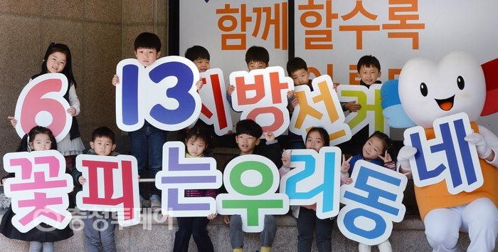 충남선관위 '아름다운 선거 캠페인'