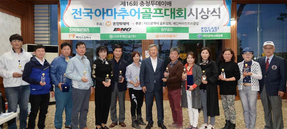 제16회 충청투데이배 골프 남성부 우승 대전 조정무·여성부 1위 청주 이현식
