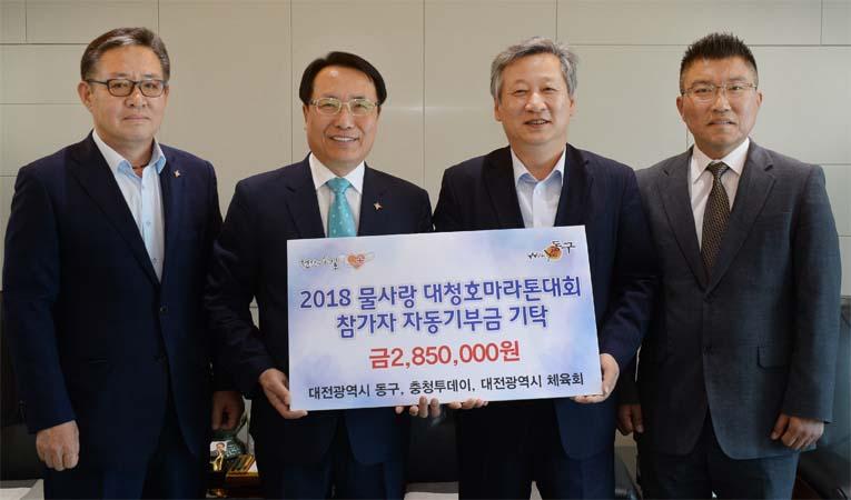 충청투데이, 2018 물사랑 대청호마라톤대회 참가자 자동기부금 기탁