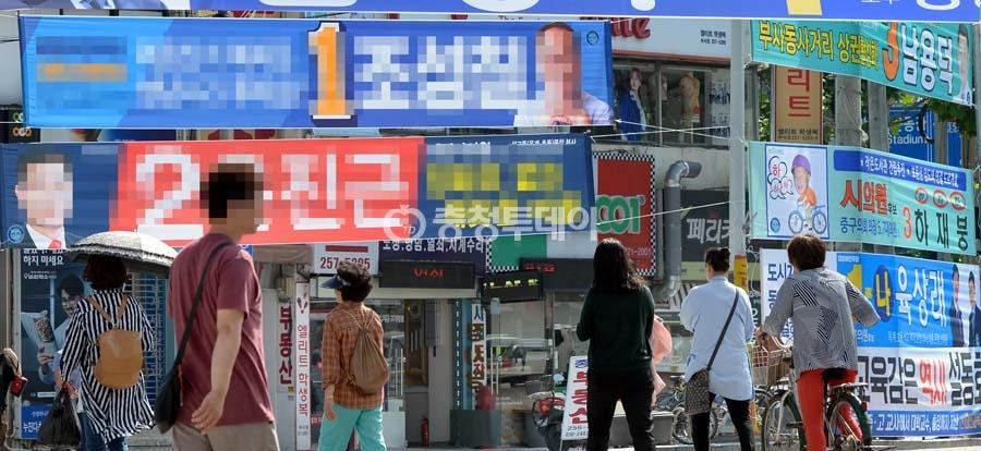 선거광고 현수막… 이름만 걸지말고, 명예도 걸어주길