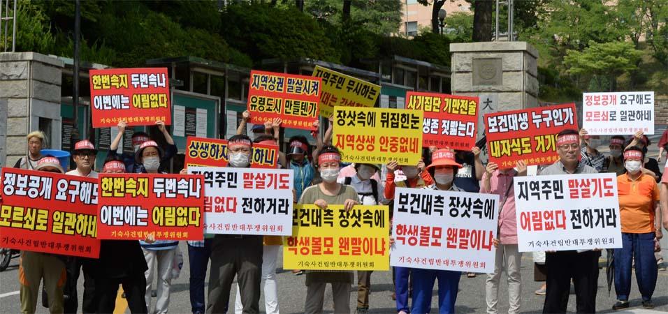 대전 보건대 기숙사건립 반대 시위