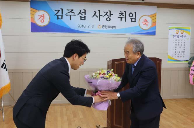 충북3면-충북본사김주섭사장취임식.jpg