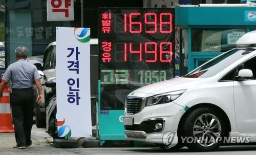 ▲ 서울의 한 주유소 가격 안내판 [연합뉴스 자료사진]