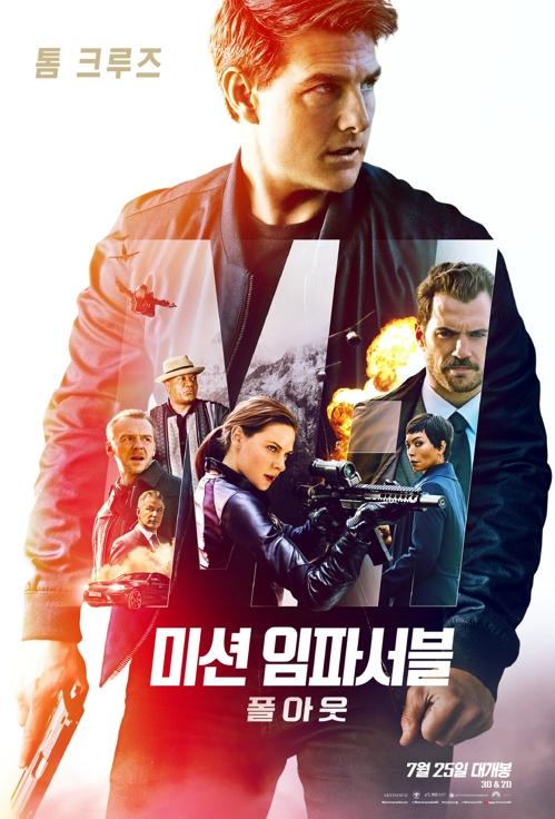 ▲ 롯데엔터테인먼트 제공