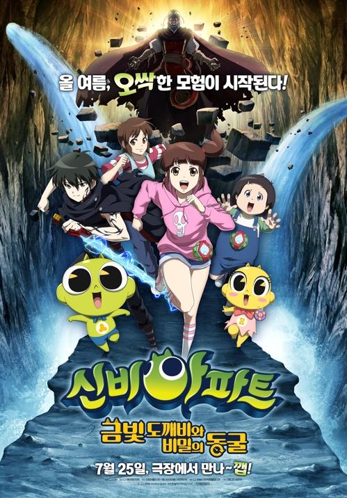 ▲ CJ 엔터테인먼트 제공