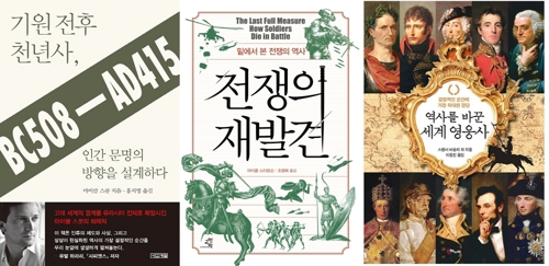 ▲ 기원 전후 천년사, 인간 문명의 방향을 설계하다, 전쟁의 재발견, 역사를 바꾼 세계 영웅사