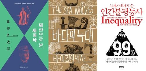 ▲ 재판으로 본 세계사, 바다의 늑대, 21세기에 새로 쓴 인간불평등사