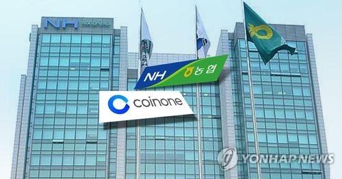 ▲ [연합뉴스TV 제공] CG에 코인원 로고 합성