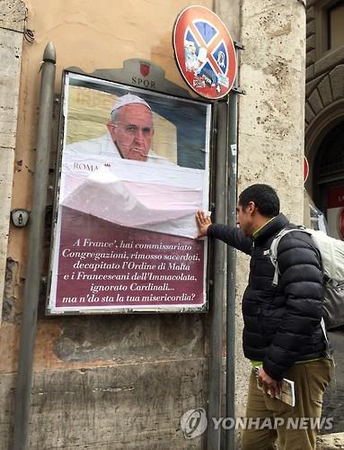 ▲ 2017년 2월 로마 시내에 프란치스코 교황의 철학에 반대하는 보수파들이 붙인 것으로 추정되는 벽보가 붙은 모습 [AFP=연합뉴스]