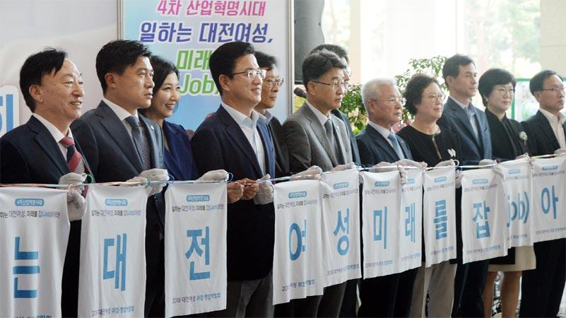 1면-대전여성취업박람회2.jpg