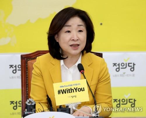 ▲ 정의당 심상정 의원 [연합뉴스 자료사진]