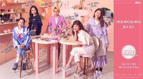 ▲ JTBC4 제공