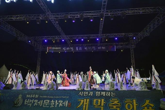 제64회 백제문화제 개막축하쇼(공주시) 3.jpg