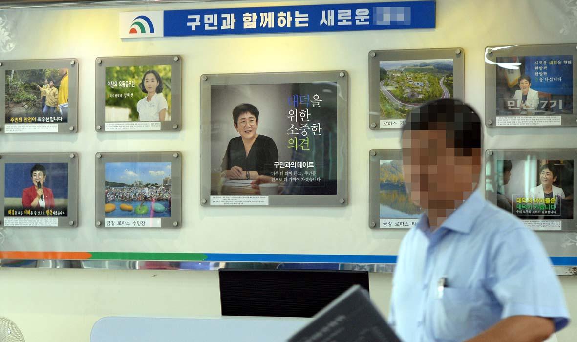 대전지역 자치구 구정게시판 단체장 얼굴 '도배'