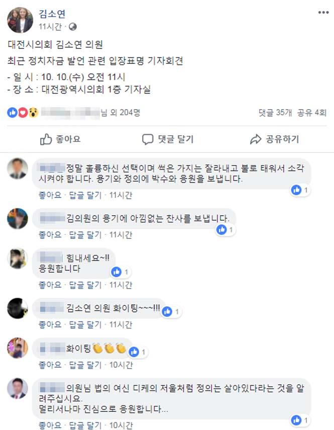 메인01-김소연의원SNS캡처.jpg