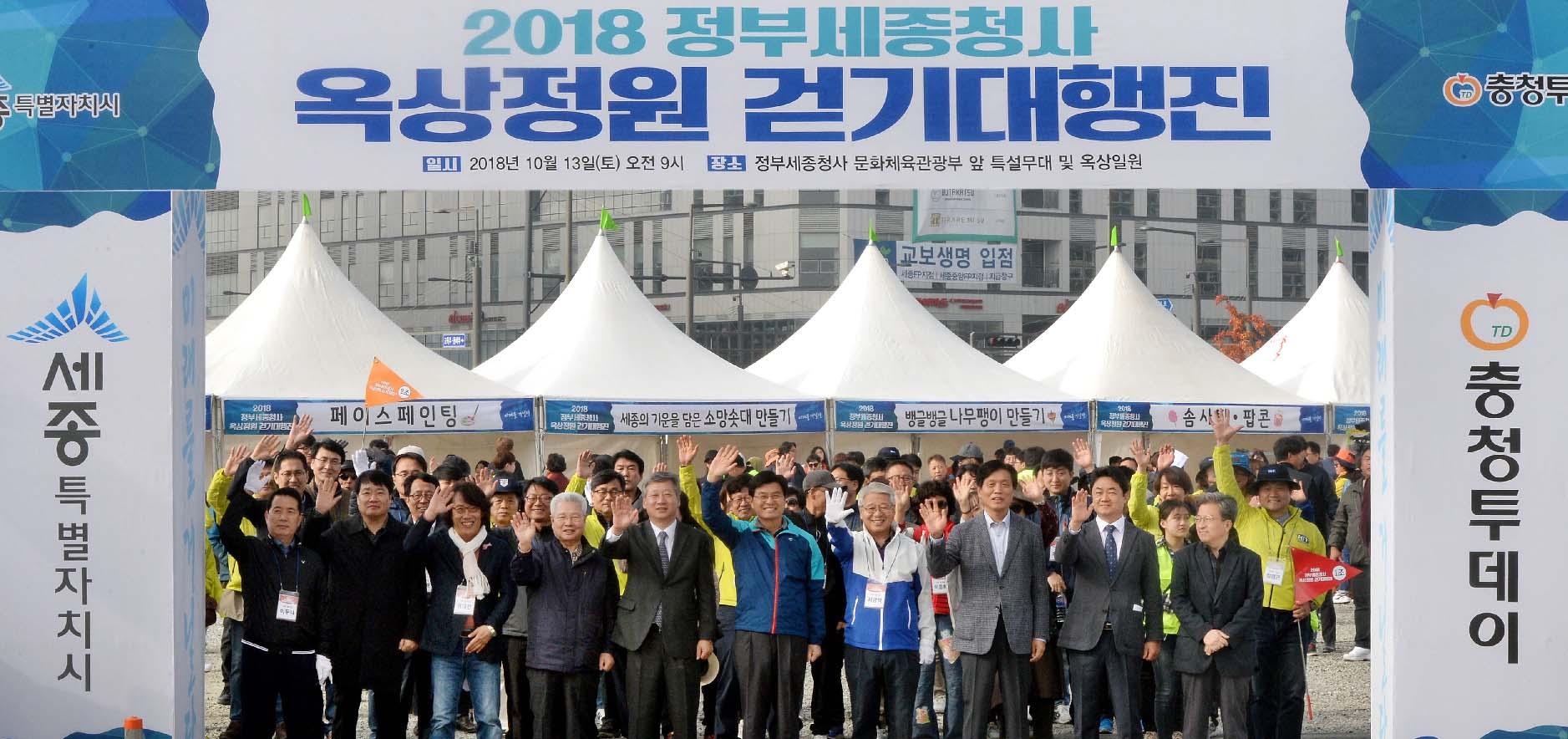 [포토] 2018 정부세종청사 옥상정원 걷기대행진