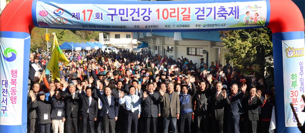 제17회 구민건강 10리길 걷기대회…걷기 좋은 '가을'
