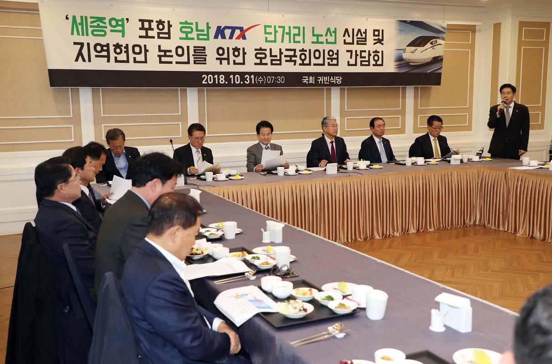 슬라이드뉴스1-KTX호남국회의원간담회.jpg